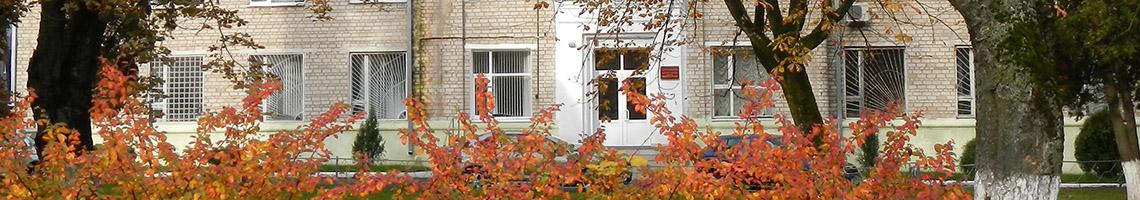 Институт почвоведения и агрохимии